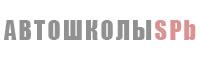Автошколы, Петроградский район, адреса, телефоны
